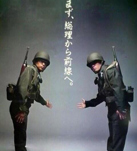 まず、総理から前戦へ。 http://t.co/8MoUddJkKK