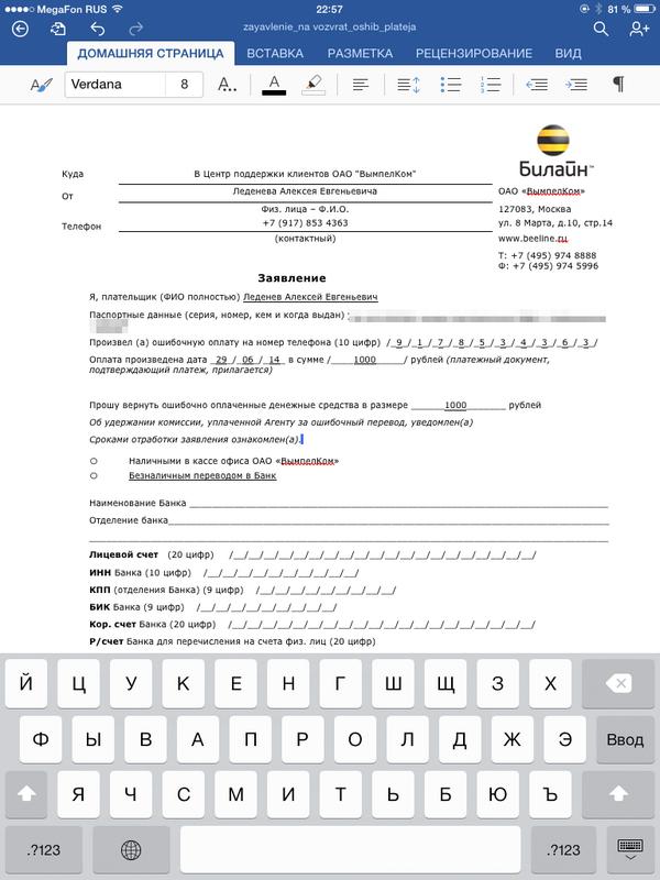 Заявление на возврат товара от покупателя образец