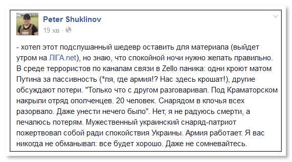 В Украину прибудет дополнительная группа наблюдателей от ОБСЕ - Цензор.НЕТ 1450