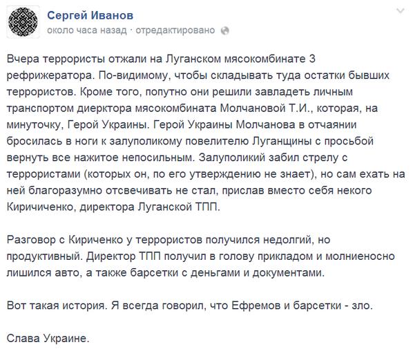 Луганские террористы захватили компрессорную станцию, задействованную в транзите газа, - СНБО - Цензор.НЕТ 3158