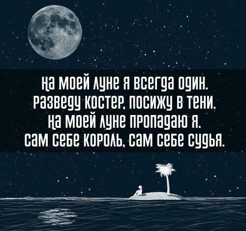 на своей луне я всегда один картинка нее поместится абсолютно