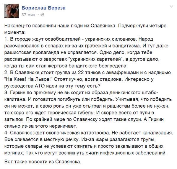Силовики захватили блокпост террористов под Славянском, - СМИ - Цензор.НЕТ 8137