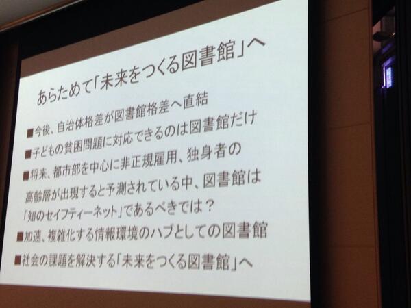重要なスライド。 #がやがやトーク http://t.co/CKI4krIPXV