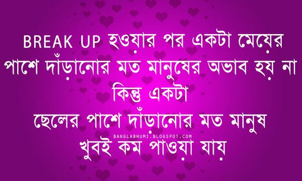"Drowing Sad Love Bangla: Bangla Bhumi & F.D.T On Twitter: ""New Bengali Sad Love"