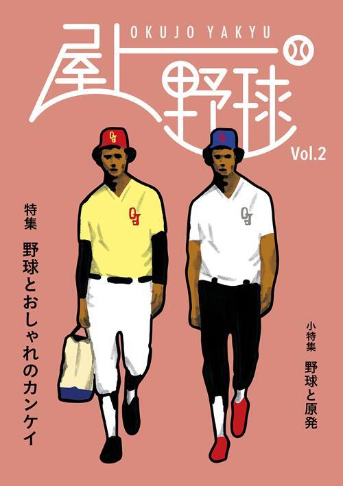ブログにも上げましたが、『屋上野球』Vol.2の表紙はコチラです! 特集は「野球とおしゃれのカンケイ」、小特集として「野球と原発」。二本立て、その他もいろいろ!です。 #屋上野球 http://t.co/iYClXaLX9v