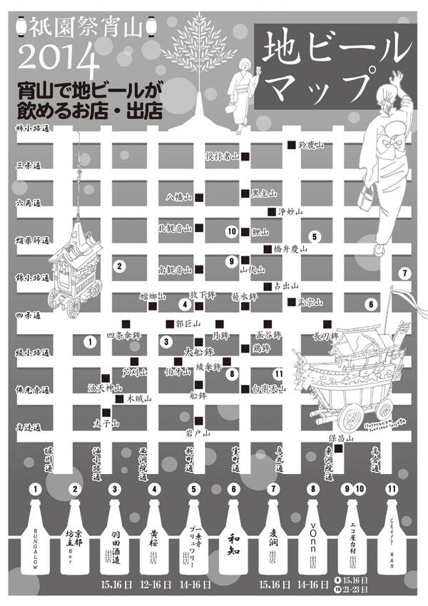 今年も出来ました『祇園祭宵山地ビールマップ』  宵山にお出かけのおりには、ぜひお手元に。今年は去年よりも小さくしましたので、持ち歩きやすいですよ。早いお店では今日から順次色々なお店で配布されます。 http://t.co/pwGTABjHCp