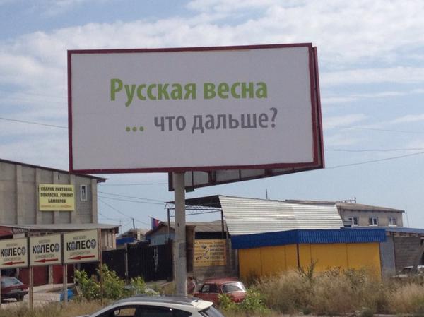 Дугин заявляет, что Путин предал сепаратистов и России придется воевать за Крым - Цензор.НЕТ 3736
