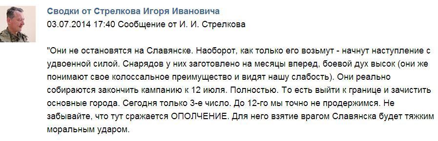 Саперы и бойцы сил АТО зачищают одну из дорог возле Славянска - Цензор.НЕТ 4831