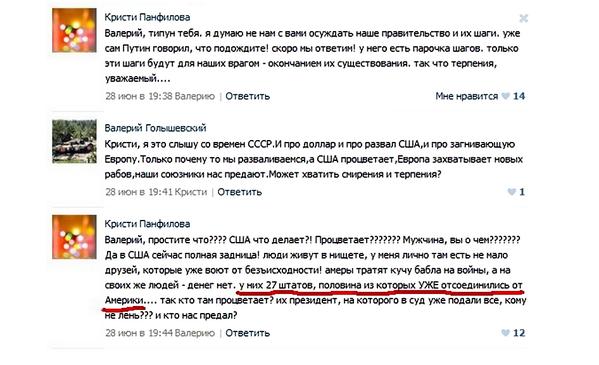 Организатор киберпреступной группы Avalanche, отпущенный полтавским судом, не покидал территорию Украины, - Луценко - Цензор.НЕТ 59