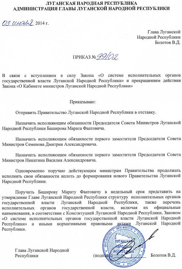 Правительство Луганской народной республики отправлено в отставку