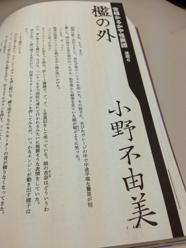 本日発売の『幽』21号より。小野不由美さんの連載「営繕かるかや怪異譚」にご注目を!(R) http://t.co/e2wR1Lww4q