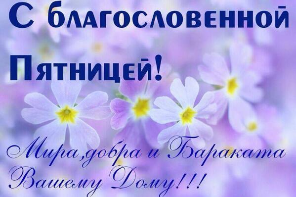 Поздравления с благословенной пятницей картинки, днем рождения