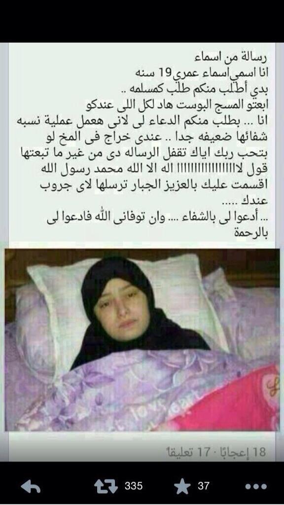 أسماء .. تحتاج دعواتكم يا كرام  اللهم خفف عنها و ارحمها و شافها يا رب العالمين http://t.co/9S3grNZS1k
