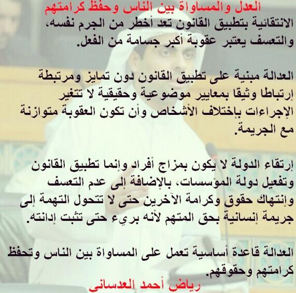 رياض أحمد العدساني On Twitter العدل والمساواة بين الناس وحفظ كرامتهم Http T Co Lsgljtis9t