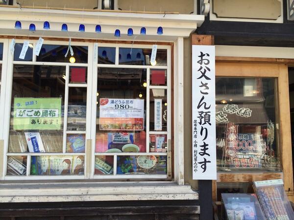小樽ではこんなものまで預かってくれるらしい http://t.co/KQP68brQsl