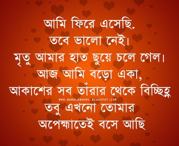 Bangla Bhumi F D T On Twitter New Bengali Sad Love Quote
