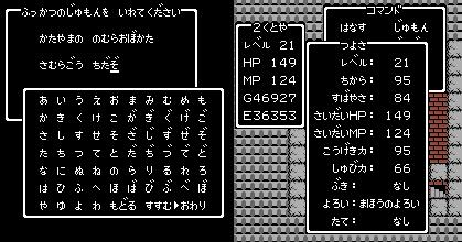 ドラクエの復活の呪文を「かたやまののむらおぼかたさむらごうちだぞ」(片山 野々村 小保方 佐村河内だぞ!)と2014年のスターを入力すると、レベル21で武器と盾がない勇者で再開できる rinkaku.game-waza.net.2-t.jp/2K49 pic.twitter.com/UgENVbTxdC