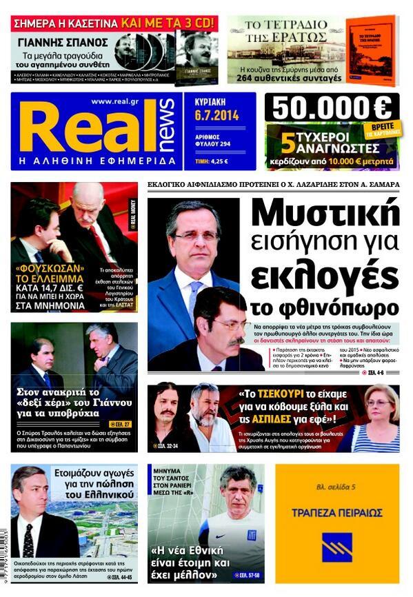"""Την Κυριακή στην #Realnews: """"Μυστική εισήγηση για εκλογές το φθινόπωρο"""" http://t.co/81qs56L9Ia"""