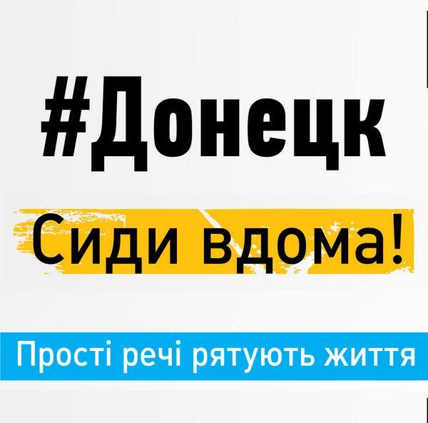 Часть прибывших из Славянска и Краматорска боевиков разместилась в Донецке, остальные - покинули город, - горсовет - Цензор.НЕТ 2801
