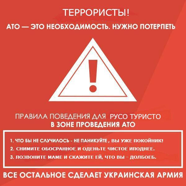 Авиация АТО уничтожила 2 танка террористов в Луганске, - ИС - Цензор.НЕТ 6853