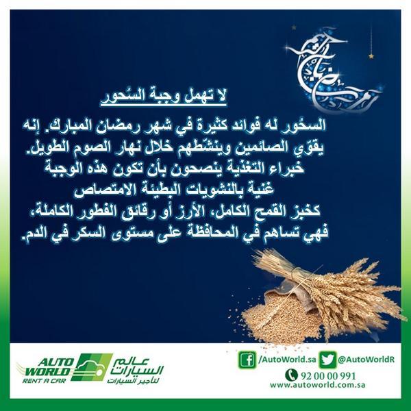 #نصائح_رمضان من #عالم_السيارات #السعودية #غرد_بنصيحة #غرد_بصورة #رمضان #نصيحة #صحة #شهر_البركة http://t.co/mHM3vFnUN4