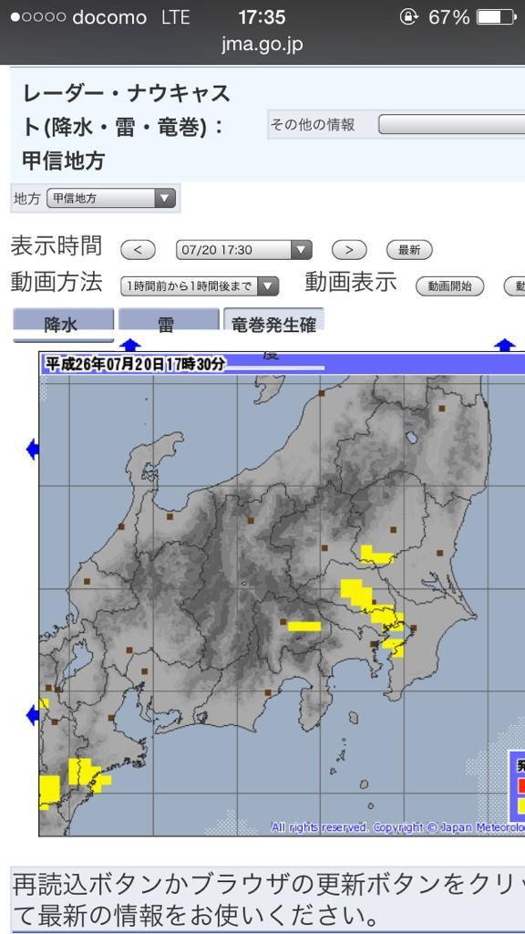 雹が降っています RT @haicut: 17時30分時点で、関東地方エリアはどこで突然豪雨になってもおかしくない状態。都心付近は竜巻の可能性も。  http://t.co/2XuQGxROkh http://t.co/Naj219D3YD