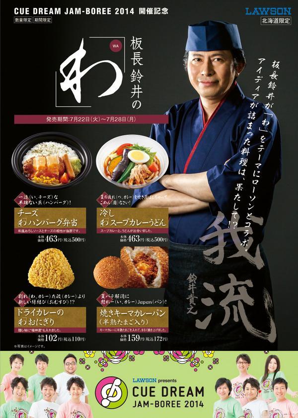 これ、マジに美味いっすから。北海道限定でごめんなさい。ローソンで来週火曜日から発売!! http://t.co/ZgZDs7HA5N