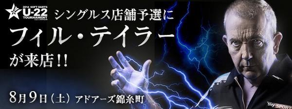 皆様!やばいです!!アドアーズ錦糸町で行われるU-22シングルス予選に、あのフィル・テイラー氏が来ちゃいます!!ちょっと私自身、驚きが隠せません。。詳細はこちら >> http://t.co/omBBQeuRwV http://t.co/FE5bJLaRBM