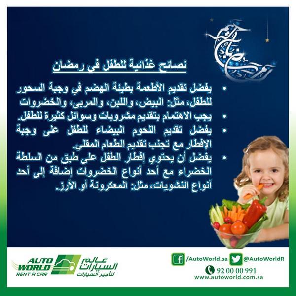 #نصائح_رمضان من #عالم_السيارات #السعودية #غرد_بنصيحة #غرد_بصورة #رمضان #نصيحة #صحة #شهر_البركة http://t.co/e1heIrsFLZ