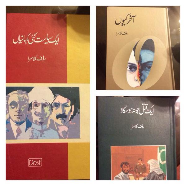 Rauf Klasra Book