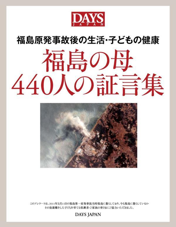 【本日発売】DAYS JAPAN8月号特集:『福島の母440人の証言』  「復興」「地産地消」という掛け声によってかき消された福島の母親の不安や苦しみの胸中、そして子どもたちの健康に今どんな変化がおきているのか、ぜひお読みください。 http://t.co/AsCZ8zrRk8
