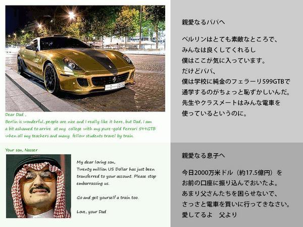 アラブの大富豪親子の手紙のやりとりがスゴすぎて笑うしかない。 http://t.co/JQ7RgsOPon