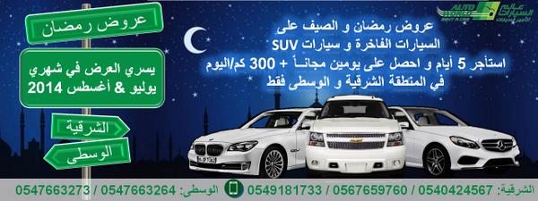 #عروض #رمضان و #الصيف  استأجر سيارة فاخرة أوSUV لـ5أيام و احصل على يومين مجاناً +300كم/اليوم  في #الشرقية و #الوسطى http://t.co/RJM1VjNLYm