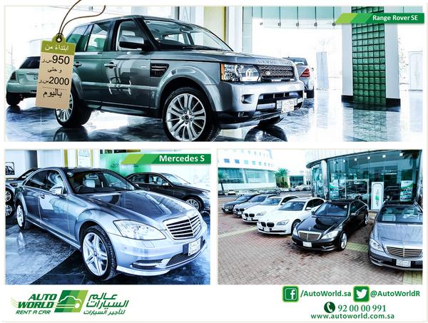 سيارات الدفع الرباعي و سيارات فاخرة كبيرة من #عالم_السيارات من 950 حتى 2000 ريال باليوم  #السعودية #تأجير_السيارات http://t.co/7U4UzDKHQL