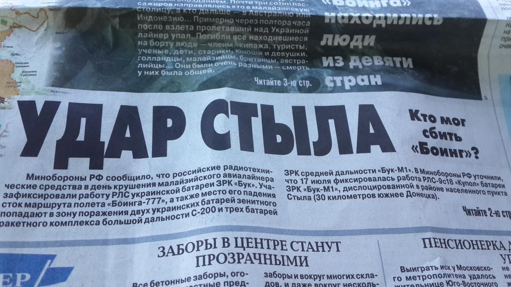 Ошибки в газетах и журналах примеры фото принципе