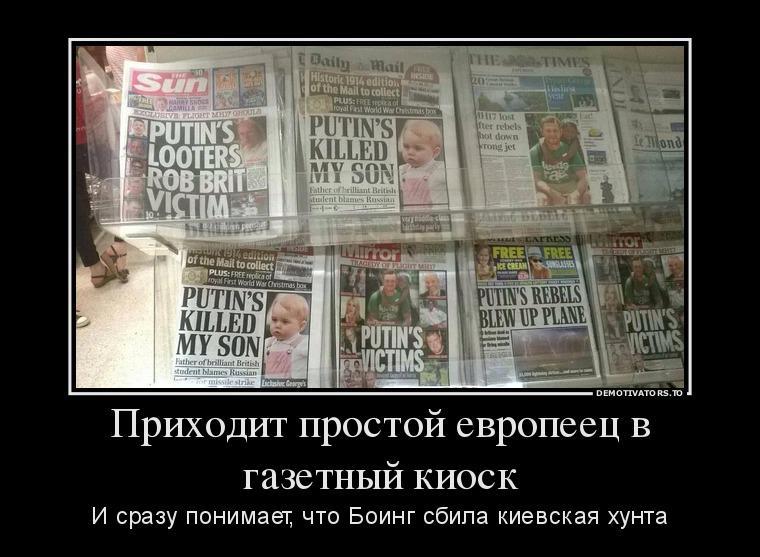 """До конца года международная следственная группа обнародует отчет о расследовании причин падения """"Боинга-777"""" на Донбассе, - СБУ - Цензор.НЕТ 7537"""