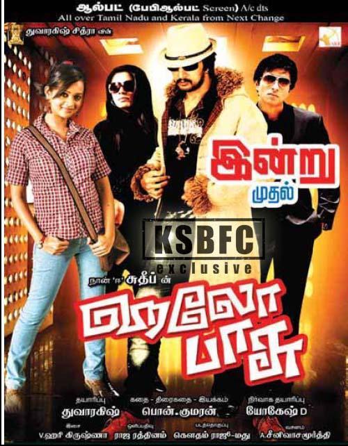 Hello Tamil Dubbed Movies Main Prem Ki Diwani Hoon Hindi Dubbed Movie Download