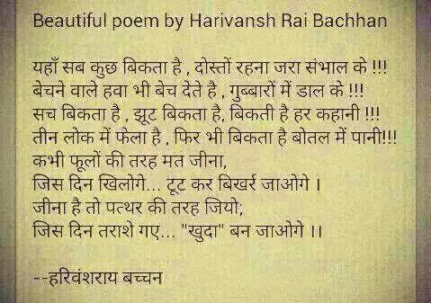 Harivansh Rai Bachchan Poems in Hindi - hindisoch.com
