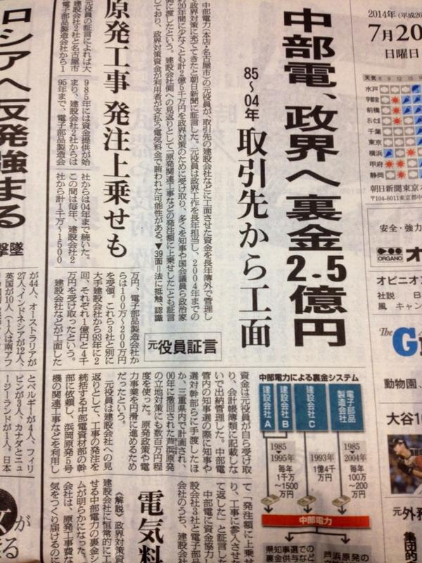 (今朝の朝日1面.「中部電、政界へ裏金2.5億円」) http://t.co/BTsu5CTLEo