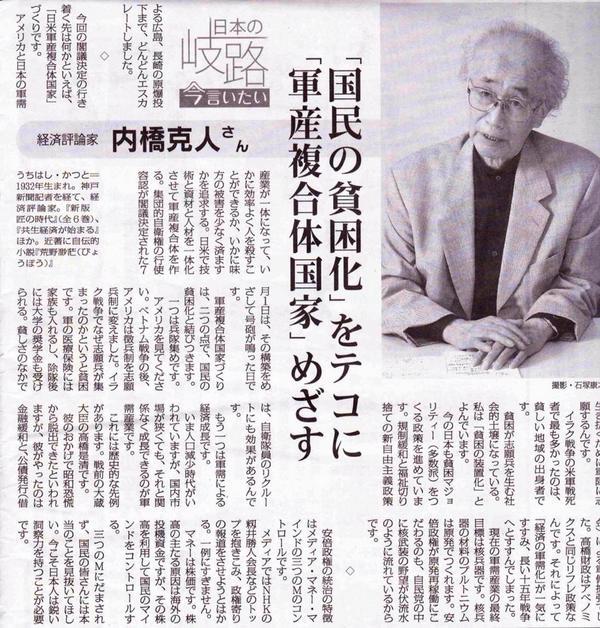安倍政権の統治の特徴はメディア・マネー・マインド3つのMのコントロール。貧困化により兵隊に志願させるアメリカの手法を… RT @TakaoMorimoto: 「国民の貧困化」をテコに「軍産複合体」めざす  経済評論家 内橋克人さん http://t.co/lqxAnfQwQp