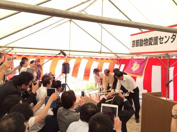 京都動物愛護センター(仮)の起工式。知事、市長、杉本彩さん、地元の森岡自治連会長による鍬入れの儀です。 http://t.co/eGyD8dER81
