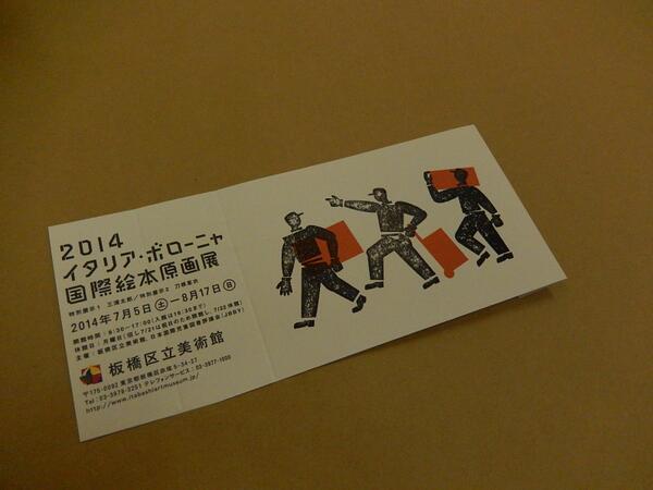荷物を運ぶワークマンの完成!三浦太郎さんとのコラボレーションです。ハンコの押し方によって、ワークマンがちょっとムラになったり、真っ黒になったり、ちょっとずれたり。自分だけのチケットになりますよ。 http://t.co/JiaBCwX3R9