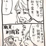 【4コマ】オレオレ詐欺の新たな対処法が見つかる!