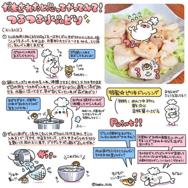 ぼく@締め切り当日 on Twitter \u0026quot;騙されたと思ってやってみて欲しい!吃驚するほど胸肉がやわやわ!水晶鶏のレシピまとめました!