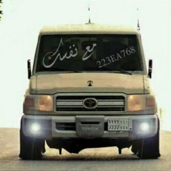 فهد موسى الديحاني On Twitter نصب شاص ربع درباوي مع نفسك غرد بصورة Http T Co Wq7qlahdrf