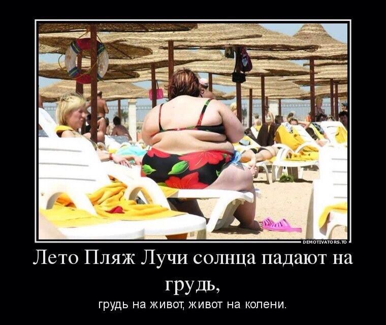 Демотиваторы На Похудение. Демотиваторы для похудения