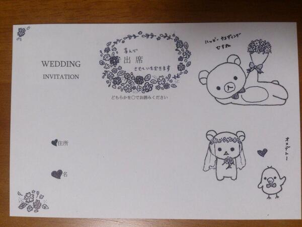 よくある「欠席の文字をイラストで消す」を一度やってみたかったので、妹の結婚式招待状のお返事にリラックマ描きましたpic.twitter.com/8PHNJZl3IC
