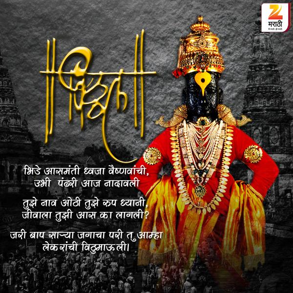 ashadhi ekadashi marathi