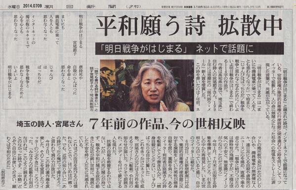 ☆朝日新聞夕刊より。詩の記事が載りました。板垣さんという記者の方が、丁寧に書いくれました。ありがとうございました。 http://t.co/aIrC1MF24A