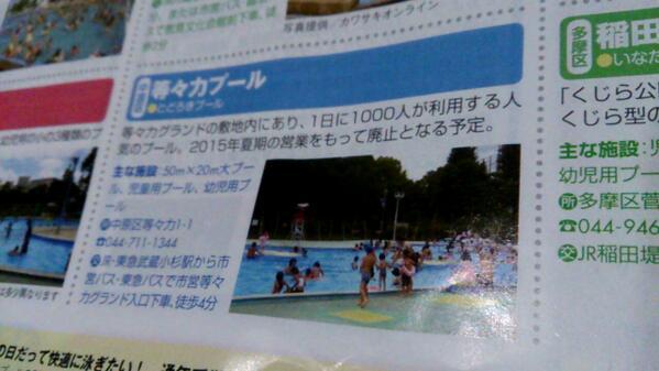 等々力プールは来年の夏で廃止。 http://t.co/SK3Yrpd89K